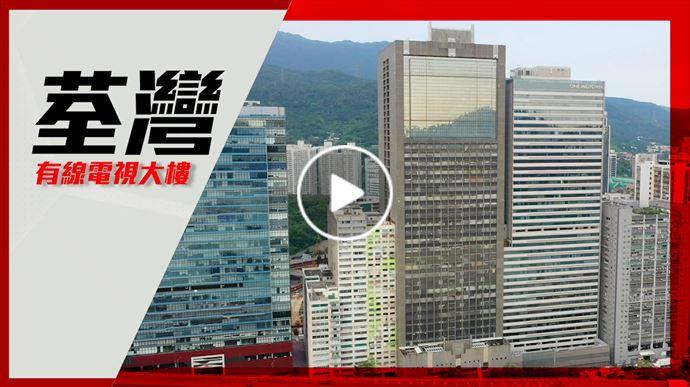 獨家代理 荃灣有線電視大樓