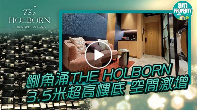 鰂魚涌THE HOLBORN 1房3.5米超高樓底毫無壓迫感 影片來源:AM730