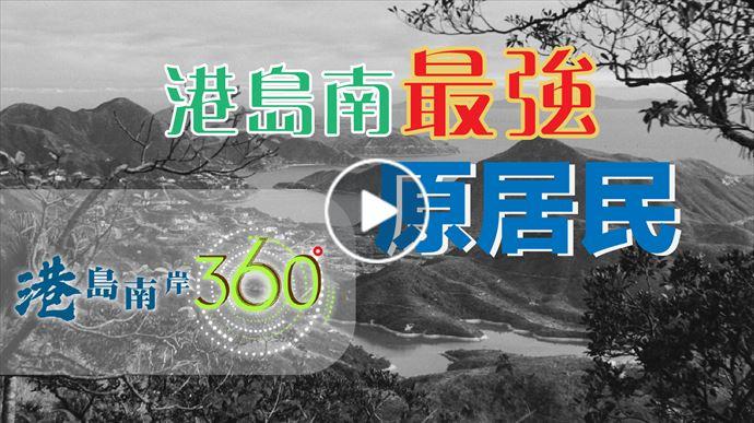 港島南岸360º  - 港島南最強原居民