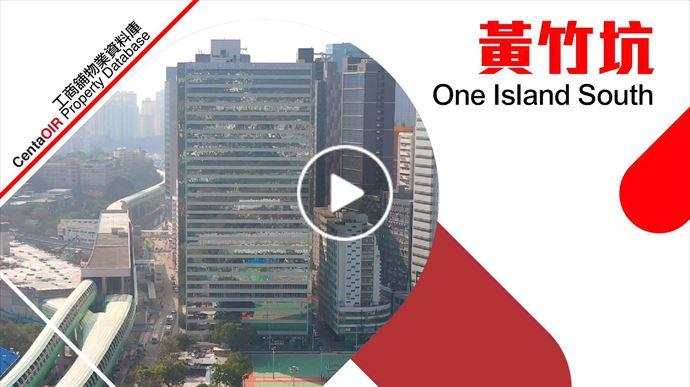 物業資料庫 黃竹坑  One Island South