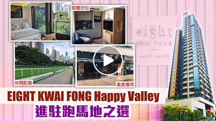 【一手盤攻略】EIGHT KWAI FONG Happy Valley 進駐跑馬地之選 影片來源: on.cc東網專訊