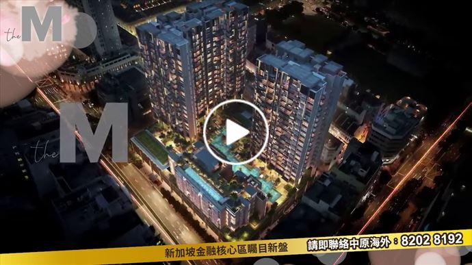 海外尋寶 新加坡篇 The M 金融核心區矚目新盤 Bugis 綜合現代商場和傳統特色店鋪的大型飲食+購物區 中原項目部 (中國及海外物業)