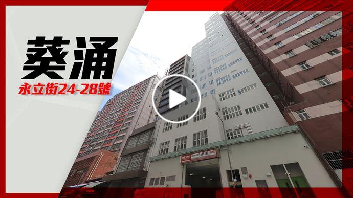 獨家代理 葵涌永立街24-28號