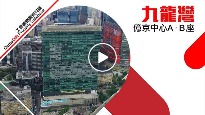 物業資料庫 九龍灣億京中心