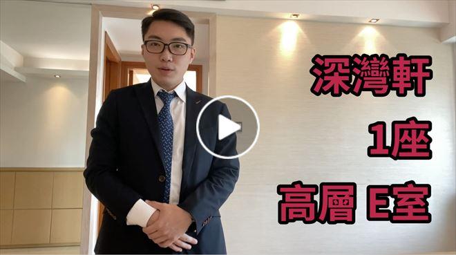 香港仔/鴨脷洲 深灣軒 1座 高層 E室