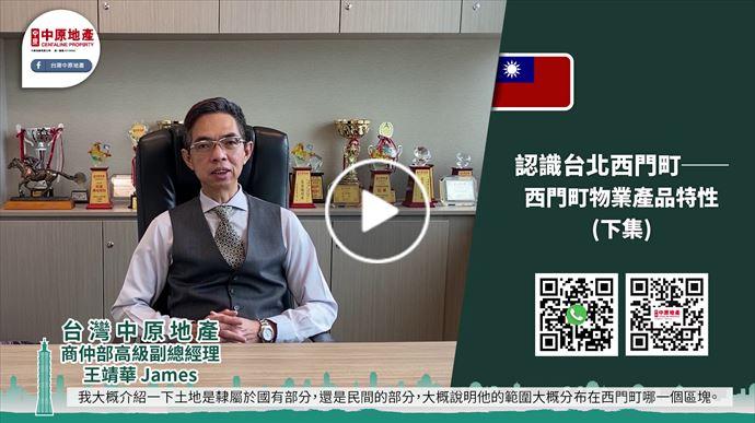 移民服務 認識台北西門町── 西門町物業產品特性 (下集) 中原項目部 (中國及海外物業)