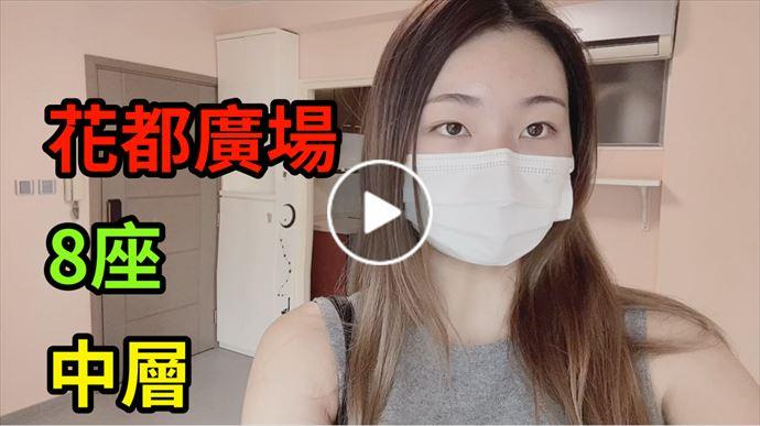 上水/粉嶺 花都廣場 8座 中層 A室