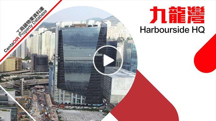 物業資料庫 九龍灣 Harbourside HQ