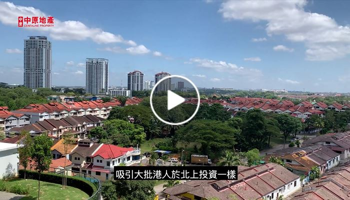 海外尋寶 馬來西亞篇 新山 Molek Regency 中原項目部 (中國及海外物業)