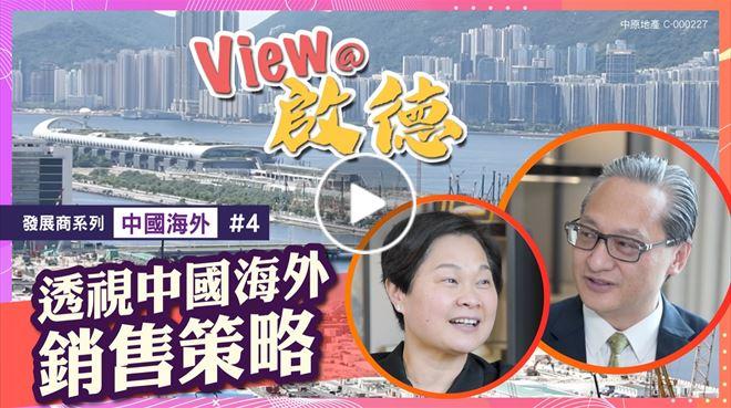 View@啟德 發展商系列 中國海外第四集 透視中國海外銷售策略