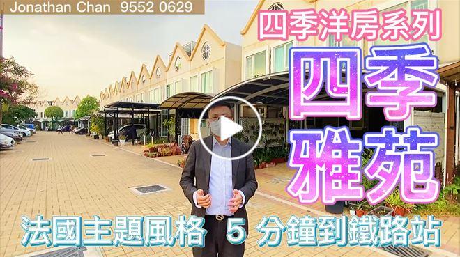 四季雅苑,元朗最荀屋仔 鄰近西鐵錦上路站,交通方便 前後花園天台,自成一國