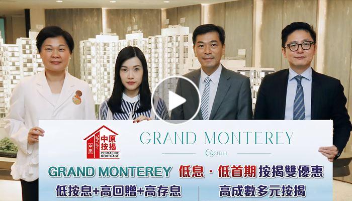 中原按揭巿場快訊 GRAND MONTEREY 最新按揭記者會 (6/6/2018)
