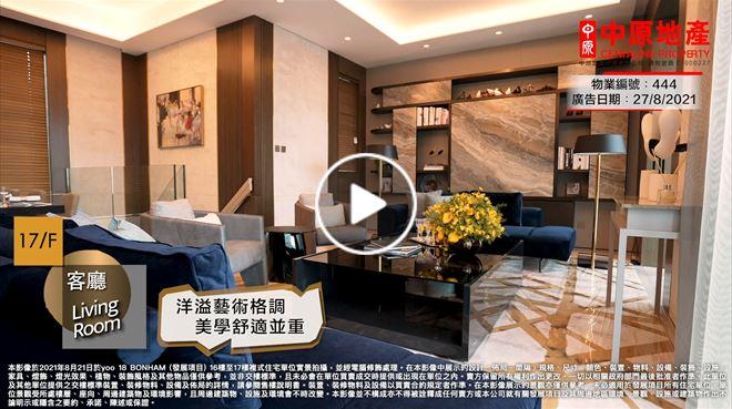 《yoo 18 BONHAM》 16-17樓複式住宅影片 (物業編號:444)