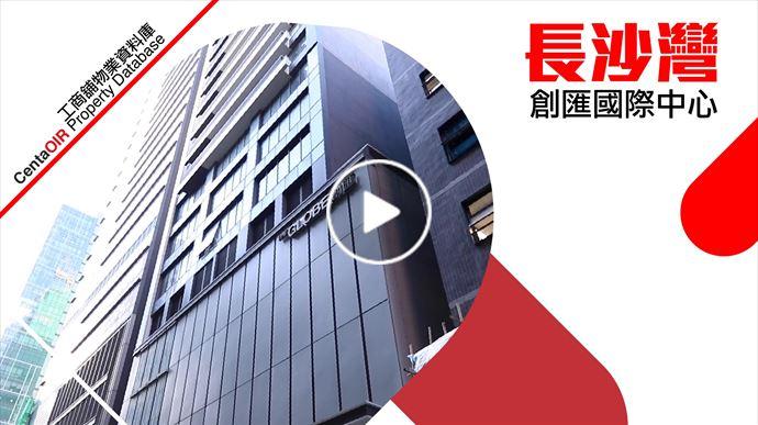 物業資料庫 長沙灣 創匯國際中心