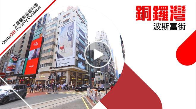 物業資料庫 銅鑼灣 波斯富街