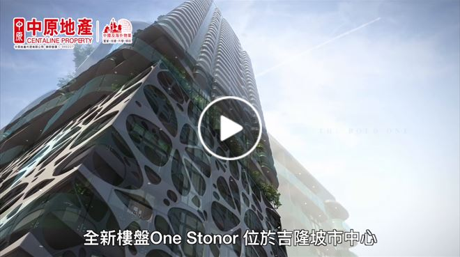吉隆坡 One Stonor 發展商影片