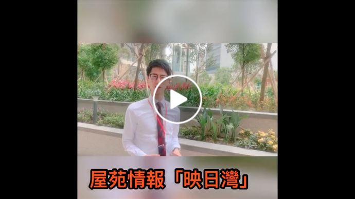 荃灣西新興屋苑 荃灣大變天