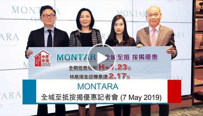 中原按揭【MONTARA】 全城至抵按揭優惠記者會 精華片段 (7 May 19)