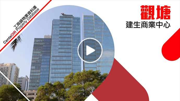 物業資料庫 觀塘 建生商業中心
