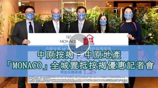 中原按揭 X 中原地產 MONACO全城置抵按揭優惠  中原地產亞太區副主席兼住宅部總裁