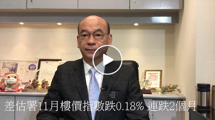 2020年12月29日 差估署11月樓價指數跌0.18 展望2021年首季樓市仍感樂觀 中原地產亞太區副主席兼住宅部總裁