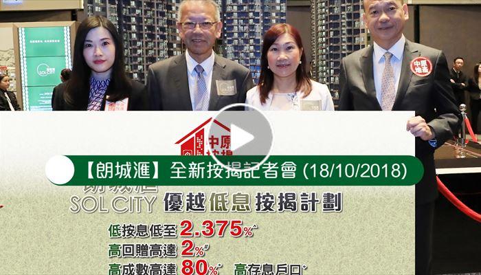 【朗城滙】全新按揭優惠記者會 精華片段(18 Oct 18)