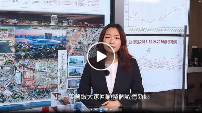 View@啟德 第16集 拆解潛力盤:啟德新區6大之選