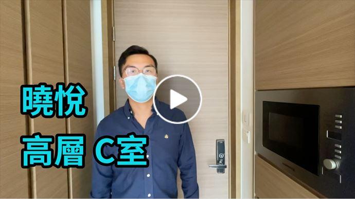 長沙灣/深水埗 曉悅 高層 C室