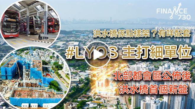 【新盤資訊】 洪水橋新盤#LYOS主打細單位 未來發展及升值潛力值得期待 影片來源 : FINANCE 730