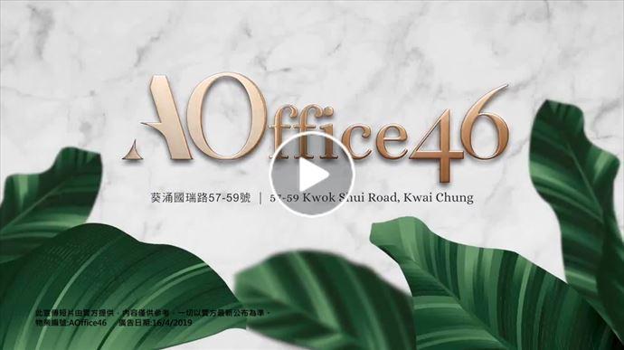 葵涌AOffice46獨家代理