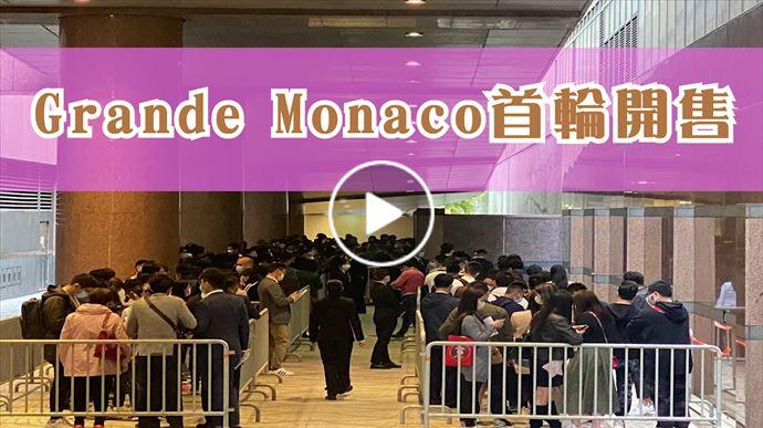 2021年2月27日 Grande Monaco開售 繼續萬人空巷 中原地產亞太區副主席兼住宅部總裁
