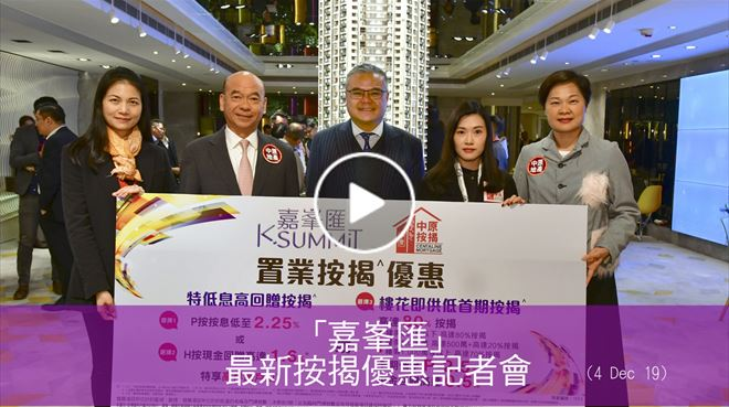 【嘉峯匯】全新按揭優惠記者會 精華片段 (4 Dec 19)