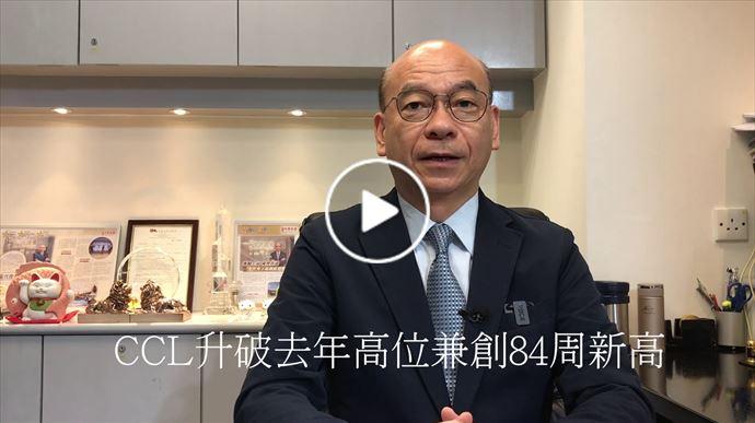 CCL   中原地產亞太區副主席兼住宅部總裁陳永傑