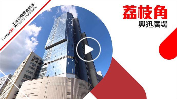 物業資料庫 荔枝角 興迅廣場