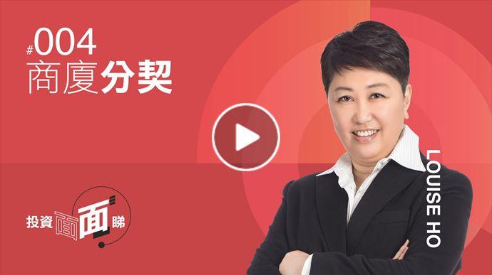 [投資面面睇] 004商廈分契