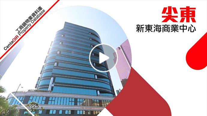 物業資料庫 尖東 新東海商業中心