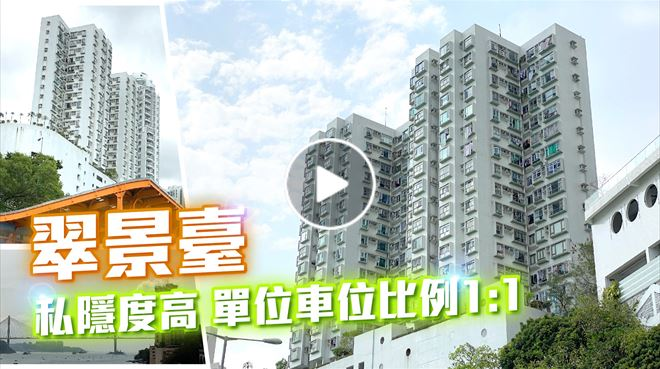 翠景臺 Greenview Terrace
