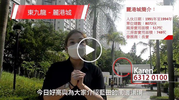 一切從麗港城出發#起動九龍東 藍籌屋苑值得投資的原因 周邊環境,康樂設施,交通建設,令您值得了解更多