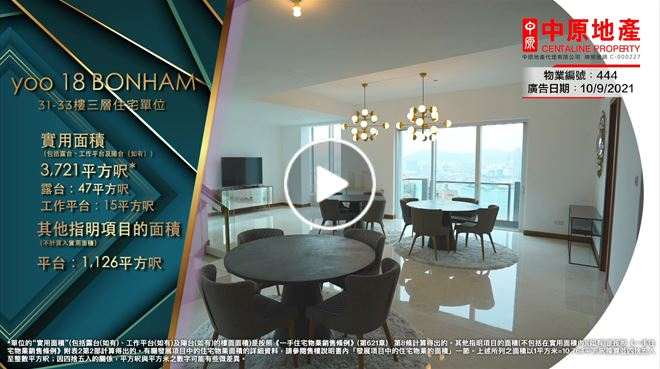 《yoo 18 BONHAM》 31-33樓三層住宅影片 (物業編號:444)