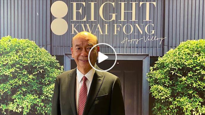 中原地產獨家代理 EIGHT KWAI FONG HAPPY VALLEY開價 中原地產亞太區副主席兼住宅部總裁