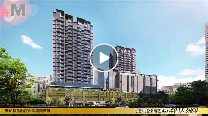 海外尋寶 新加坡篇 The M 金融核心區觸目新盤 - 獅城樓市火熱 中原項目部 (中國及海外物業)