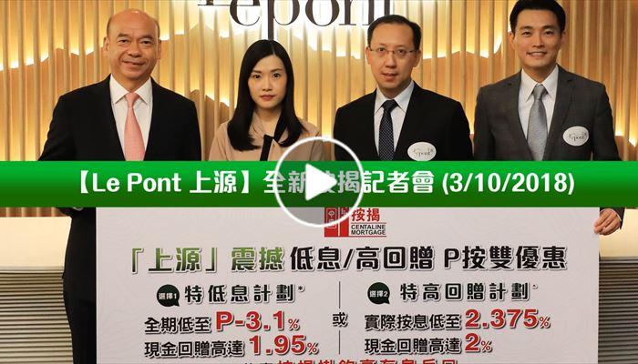 「Le Pont 上源」 全新按揭優惠記者會精華片段