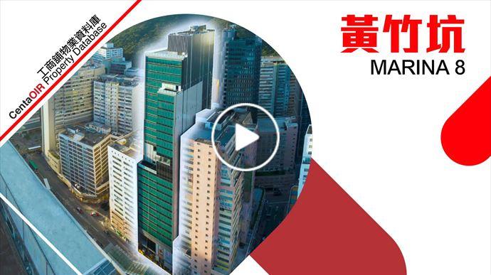 物業資料庫 黃竹坑 Marina 8