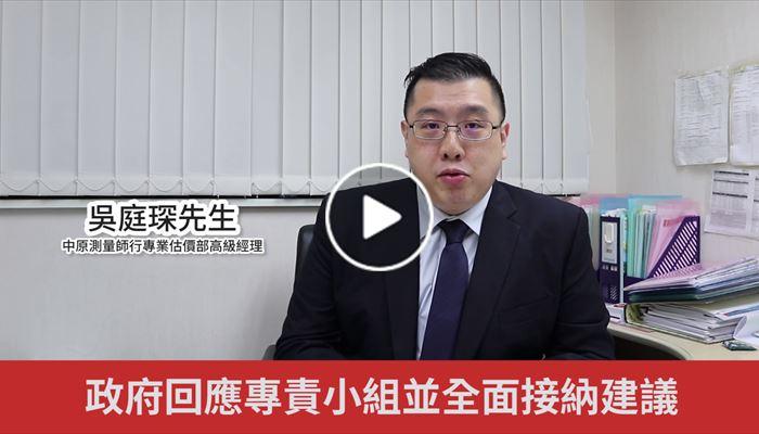 【中原測量師行】 政府全面接納土地小組建議