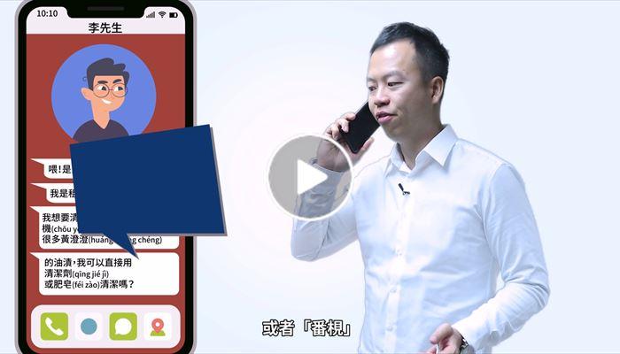 【租務專員查理】租管普通話 – 實戰篇(家居清潔)