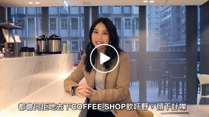 中原薈咖啡篇 陳楚婷