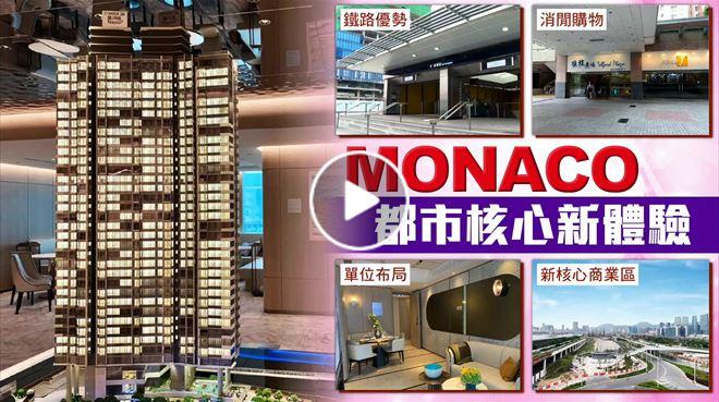 【一手盤攻略】 啟德MONACO 投資潛力有幾勁? 影片來源: on.cc東網專訊