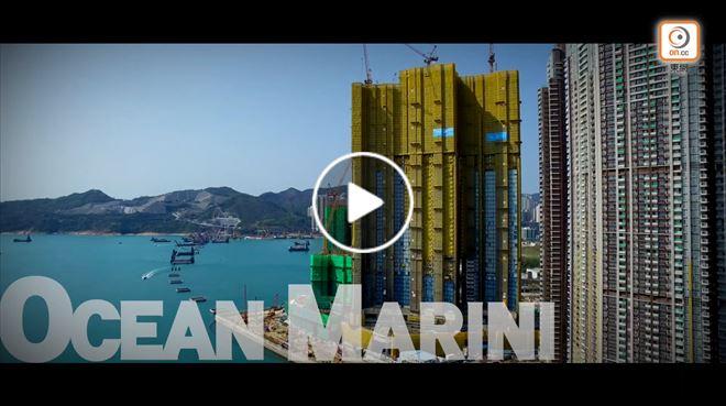 【一手盤攻略】日出康城 OCEAN MARINI 升值潛力一觸即發 影片來源: on.cc東網