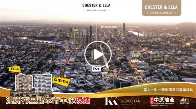 海外尋寶 澳洲 布里斯本 Chester and Ella 中原項目部 (中國及海外物業)