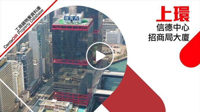 物業資料庫 上環 信德中心招商局大廈